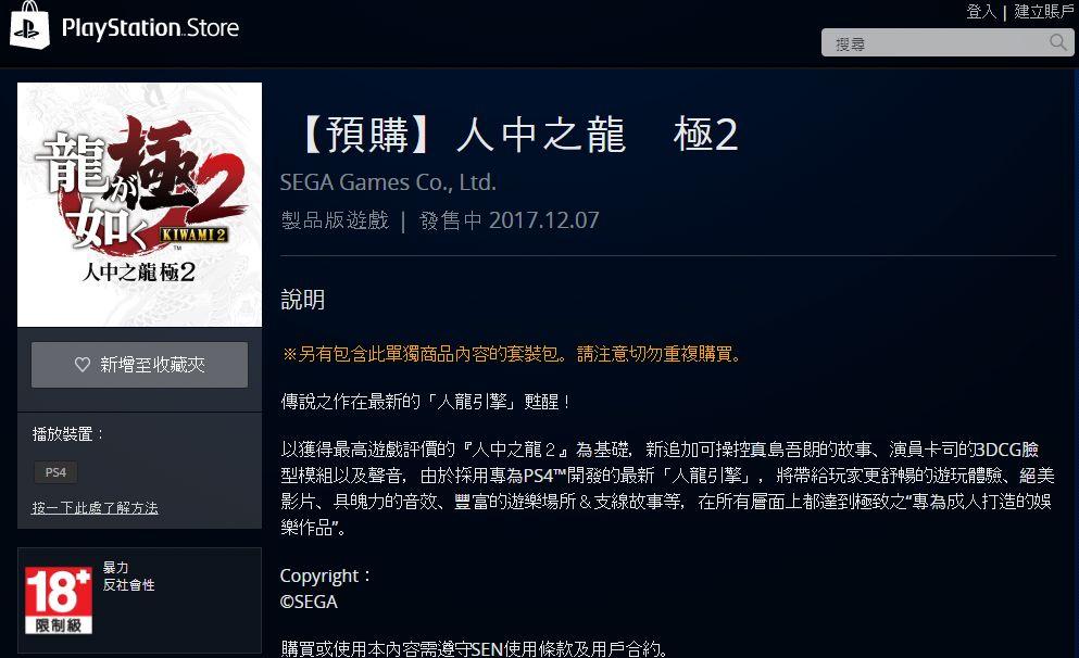 yakuza kiwami 2 un leak ne conferma l'uscita