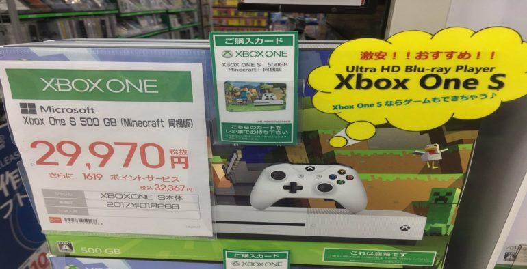 xbox one s giapponesi lettore blu ray