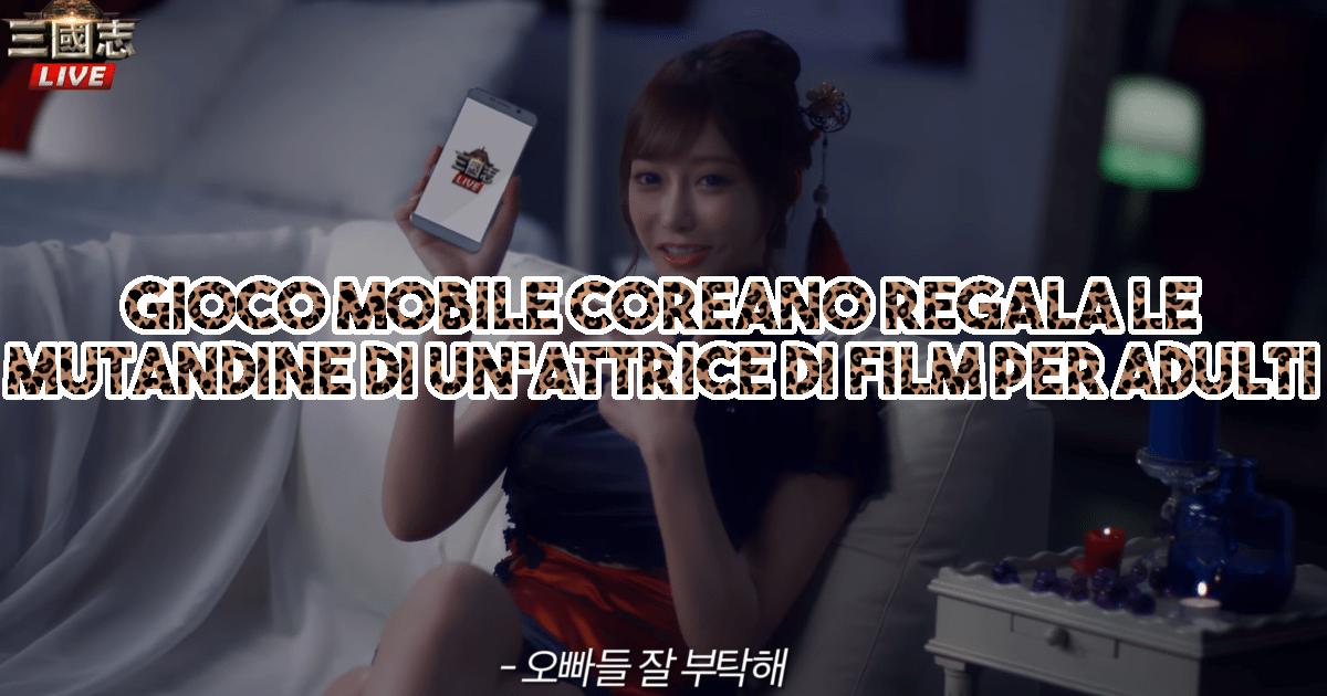 Gioco mobile coreano regala le mutandine di un'attrice di film per adulti