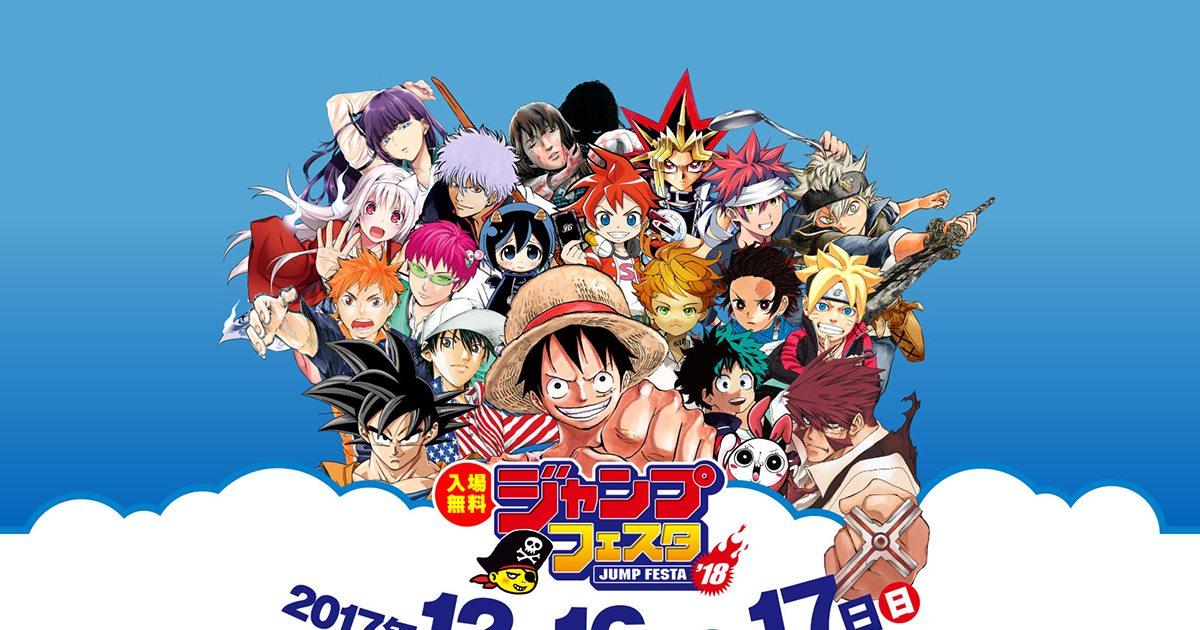 Bandai Namco presenta i titoli del Jump Festa 2018