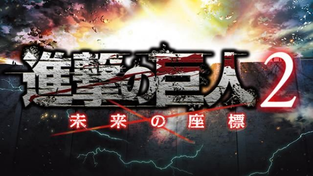 attack-on-titan-2-future-coordinates-annuncio-3ds