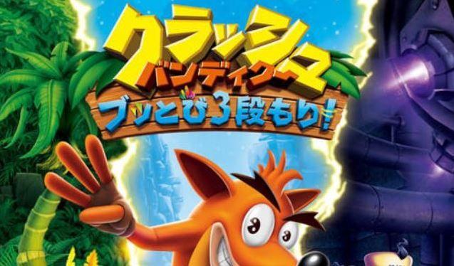 crash-bandicoot-n-sane-trilogy-boxart-giapponese