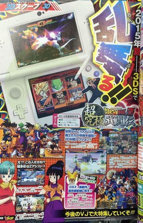 dragon-ball-z-extreme-butoden-giappone
