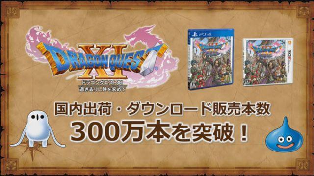 dragon-quest-xi-3-milioni-copie