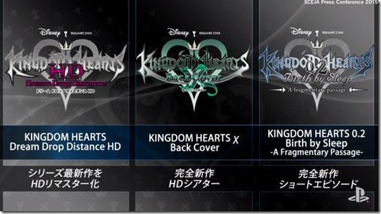 kingdom-hearts-hd-2-8-final-chapter-prologue