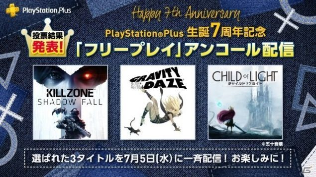 playstation-plus-svelati-i-giochi-giapponesi-di-luglio