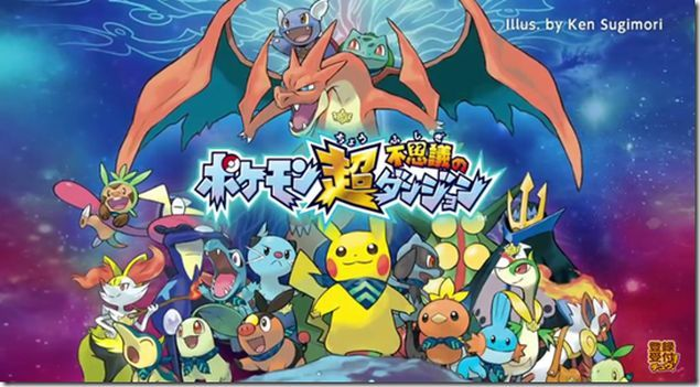 pokemon-super-mystery-dungeon-pokemon-siamo-noi