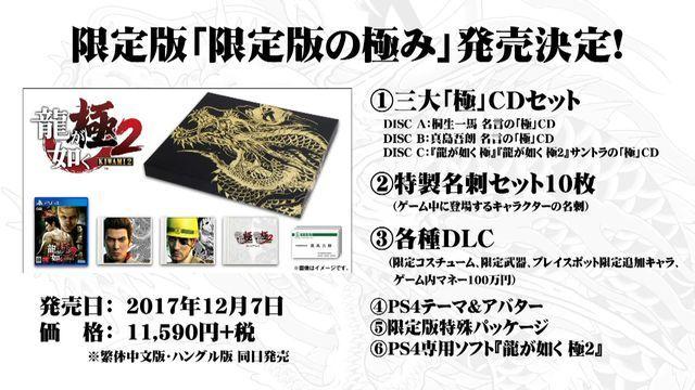 yakuza-kiwami-2-limited-edition