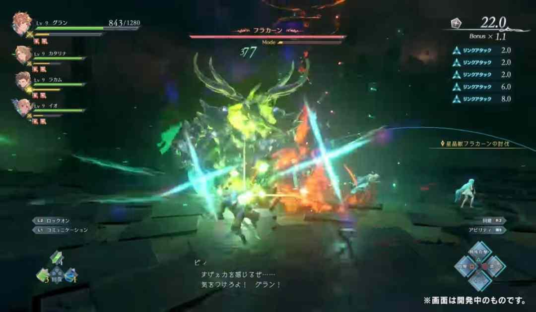 Screenshot dal video gameplay di Granblue Fantasy Project Re:Link che ritrae il party di protagonisti affrontare un terribile centauro corazzato