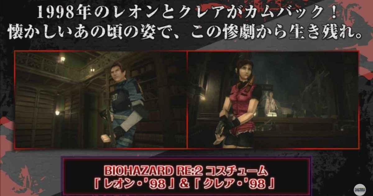 Resident Evil 2 remake presentazione costumi leon e claire 1998
