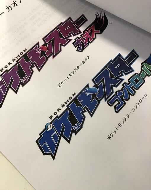 Logo dei titoli delle due versioni del nuovo capitolo dei Pokémon
