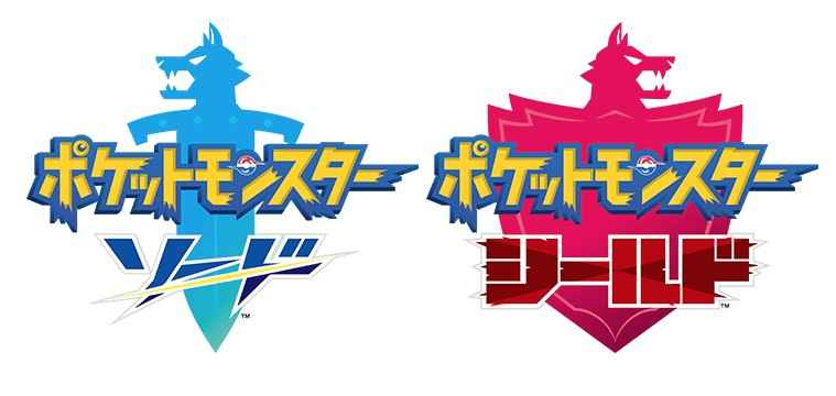 Logo giapponese di Pokémon Spada&Scudo, in cui compare il misterioso simbolo presente un po' ovunque nel trailer