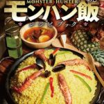 Libro di ricette di monster hunter