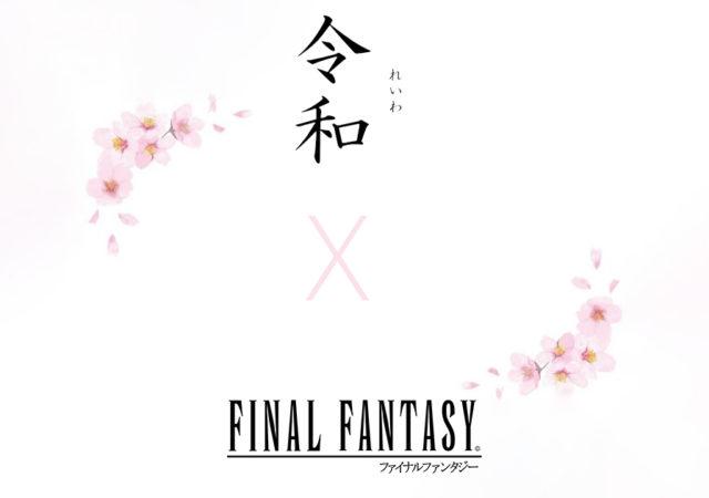 final fantasy reiwa