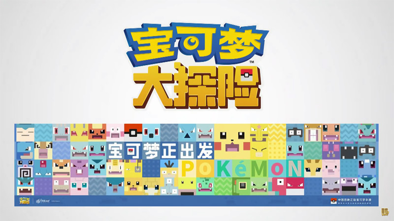 Pokémon Quest, Cina, Social China, Pokémon China, pokémon masters, pokémon sleep