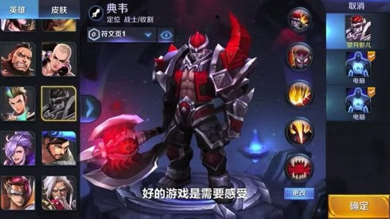 arena of valor hero selection