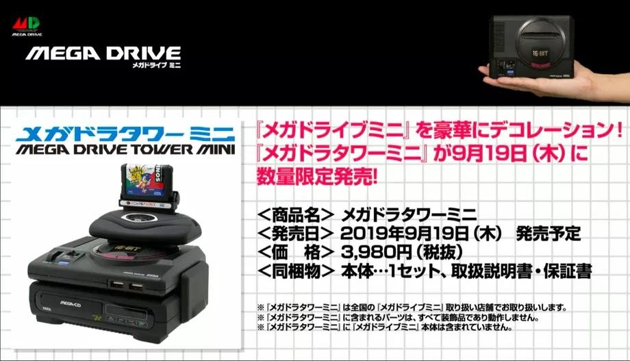 mega drive tower