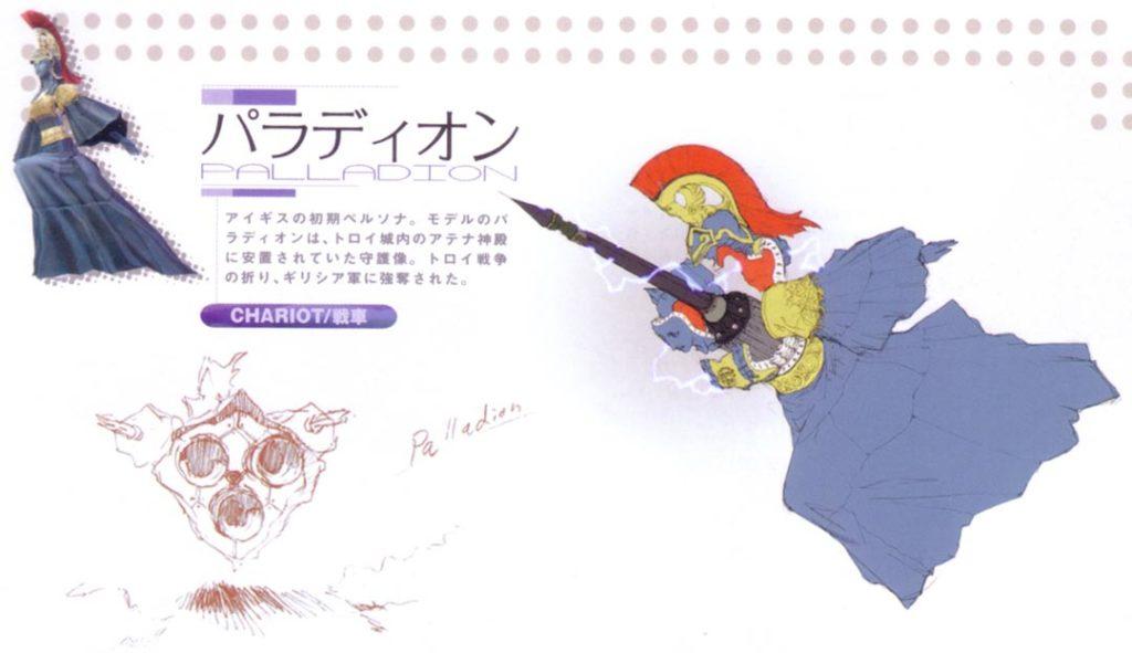 Concept art di Palladion di Persona 3