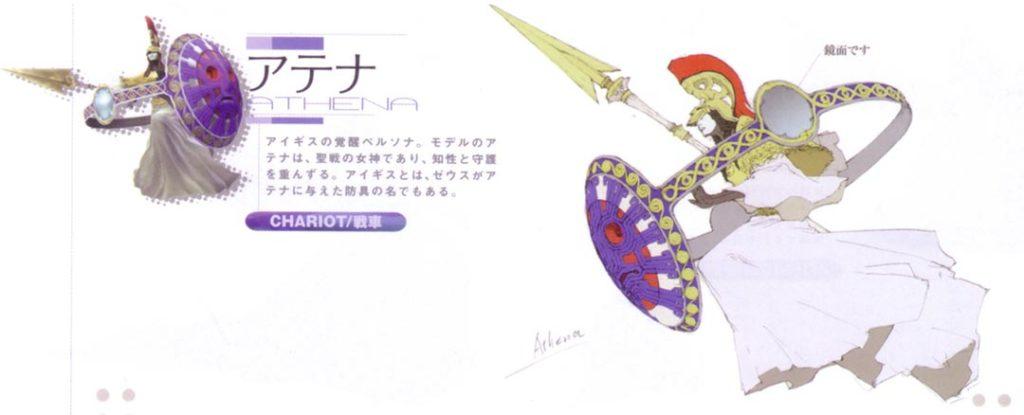 Concept arti di Pallas Athena di Persona 3