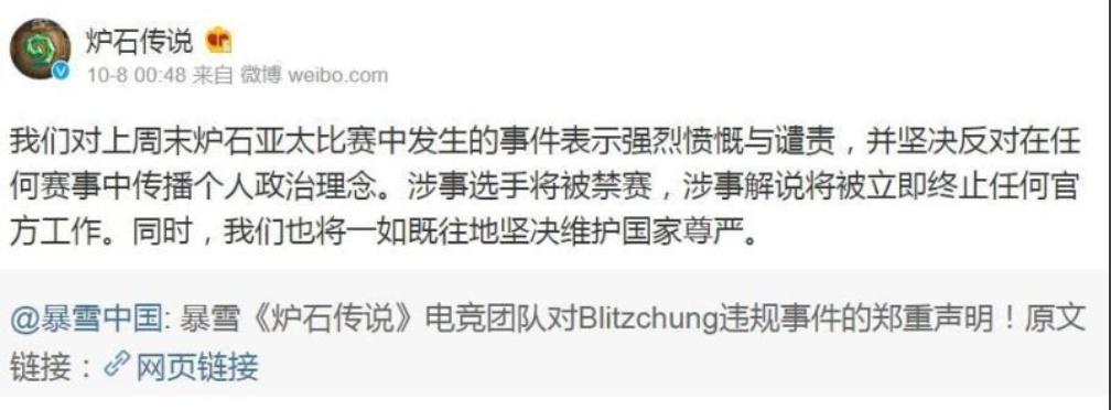 tweet della pagina hearthsone cinese