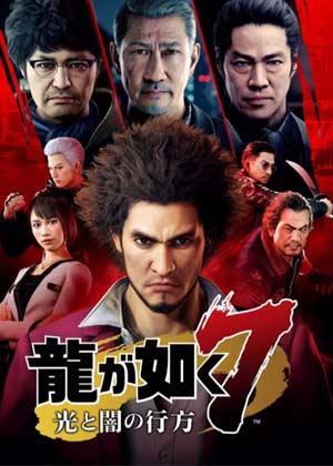 locandina del gioco Yakuza: Like A Dragon