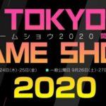 Tokyo Game Show, TGS, Tokyo Game Show 2020, Coronavirus, Covid-19