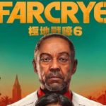 far cry 6 annunciato
