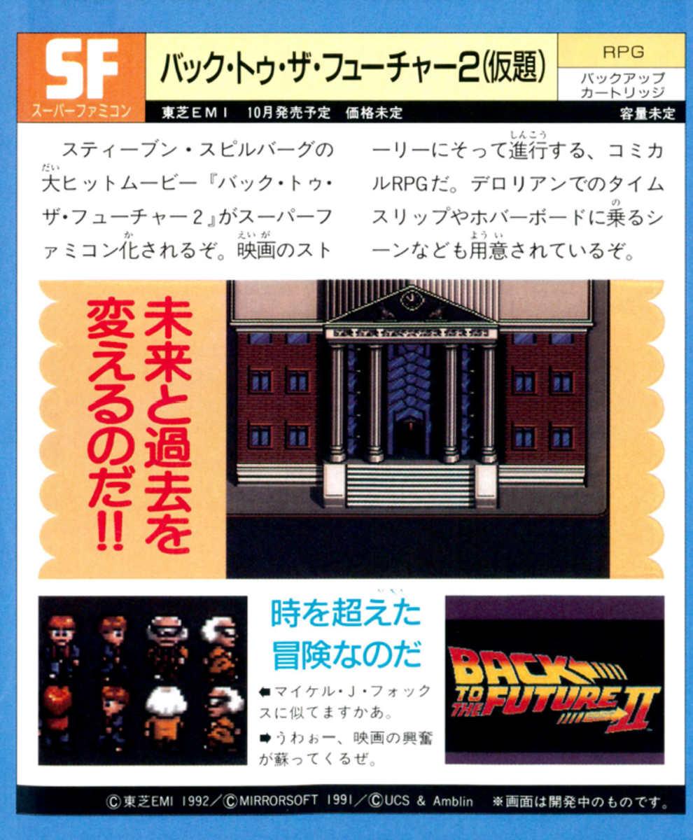 Progetto RPG zelda-like di Ritorno al Futuro 2 illustrato su un vecchio numero di Famitsu