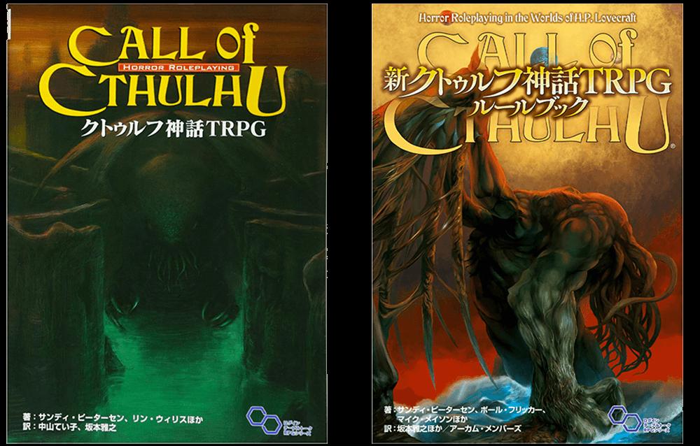 Edizioni giapponesi di Call of Cthulhu